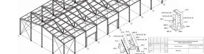 Проектирование металлоконструкиций